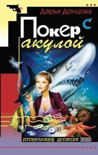 покер с акулой читать онлайн бесплатно